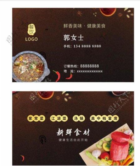 餐饮名片图片