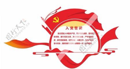 党建文化墙宣誓墙图片