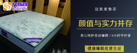 床垫卖场宣传海报图片