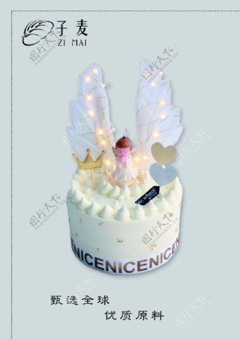 天使蛋糕海报图片