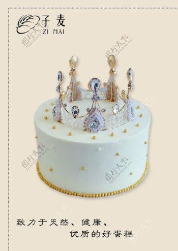 皇冠蛋糕海报图片
