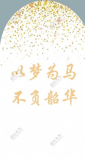 生日展板图片