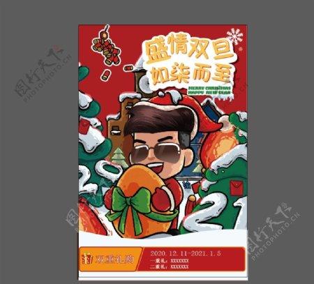 双旦圣诞元旦促销海报图片