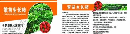 草莓农药贴不干胶肥料图片