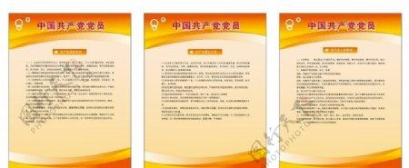 中国共产党党员制度牌图片