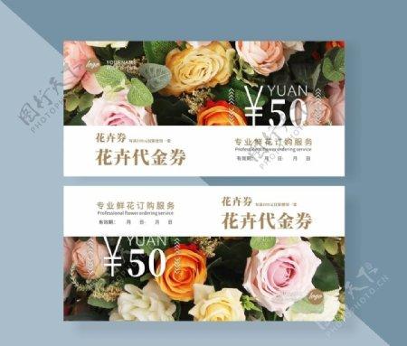 花卉代金券图片