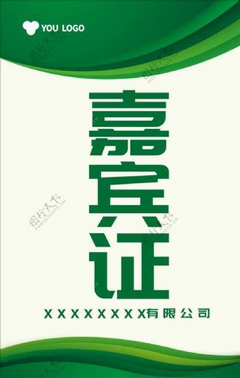 绿色嘉宾证图片