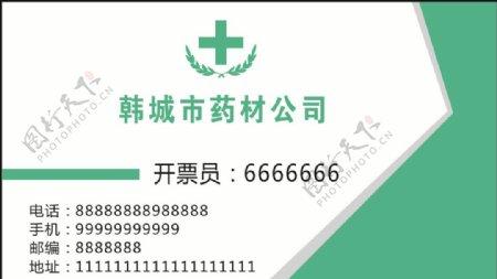 药材医药超市名片图片