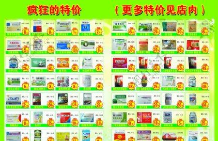 药店彩页图片