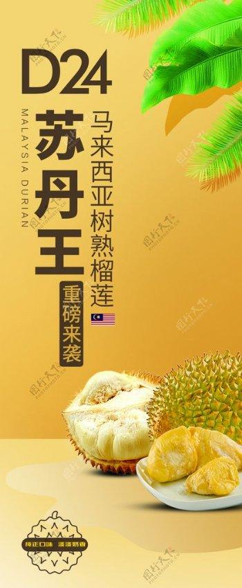 榴莲展架图片