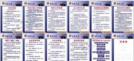 公安局派出所各种职责牌制度牌图片