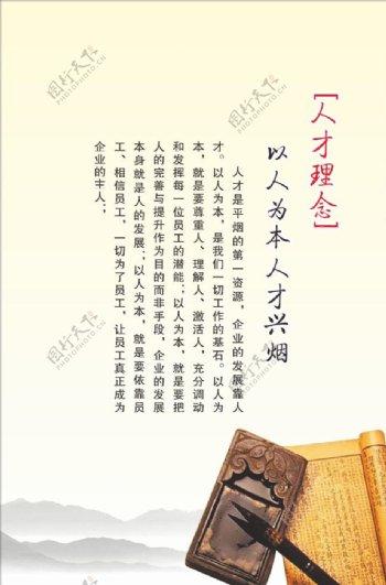 中国风企业展版图片
