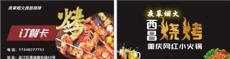 烧烤订餐卡图片