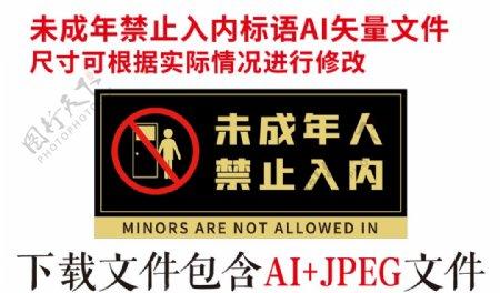 未成年禁止入内标语标牌矢量图片