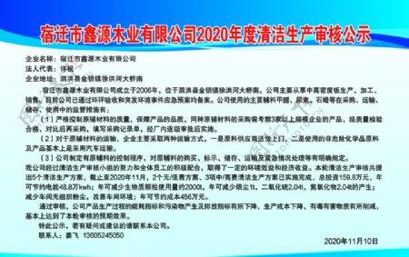 审核公示栏制度牌公告图片