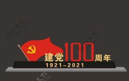 建党100周年图片