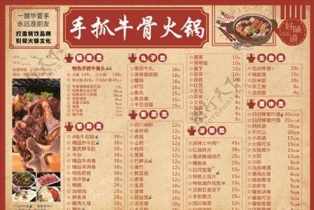 火锅菜单图片