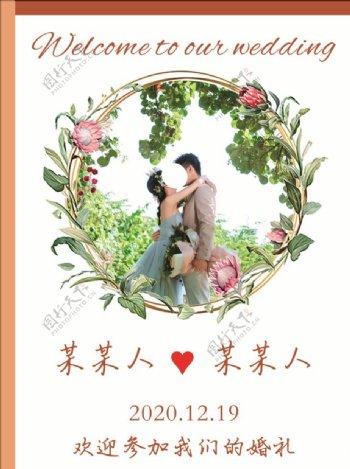 橙色婚礼水牌图片