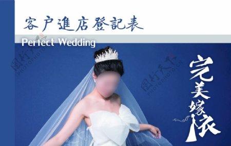 婚纱店登记表封面图片