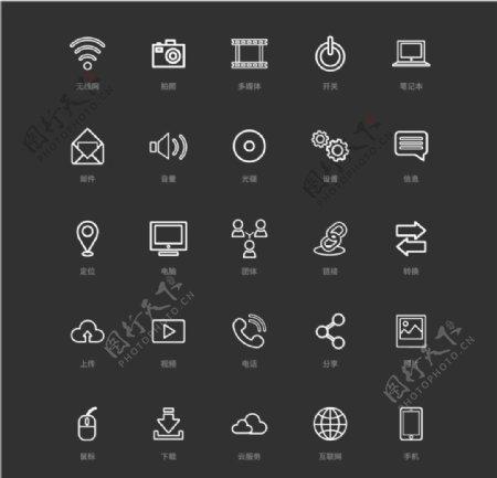 线条简洁风商务icon图片