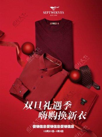 红色服装海报图片