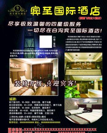 酒店广告图片