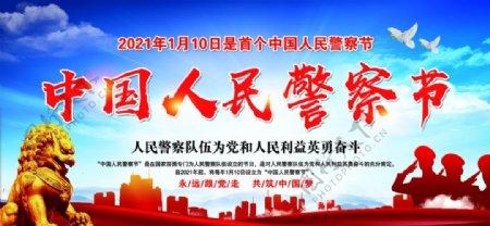 中国人民警察节图片