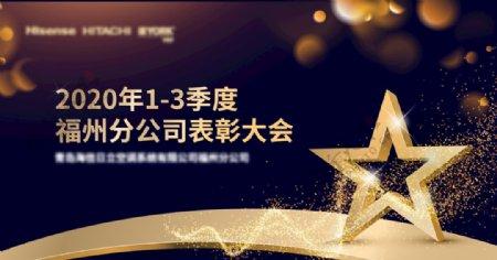 简约年度盛会颁奖典礼舞台背景展图片