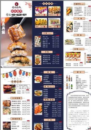 寿司菜单图片
