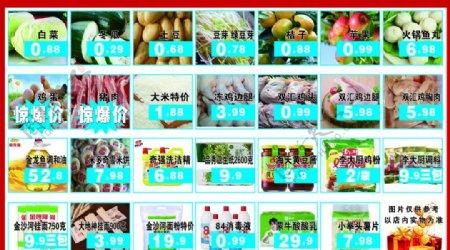 生鲜特价超市商场宣传图片