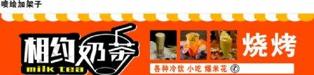 奶茶店门头奶茶店招图片