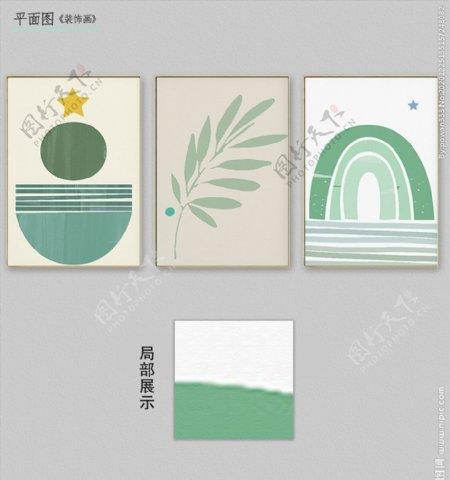 现代简约手绘几何绿植装饰画图片