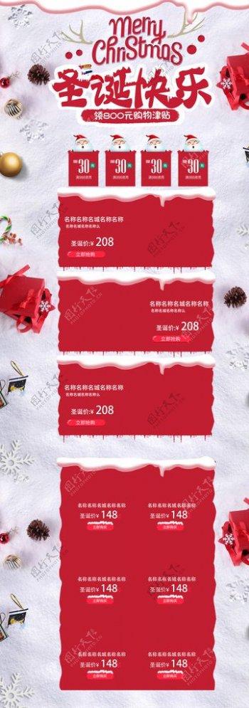 天猫圣诞节活动购物节促销首页图片