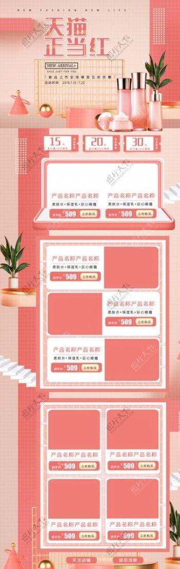 粉色化妆品唯美小情书页面设计图片