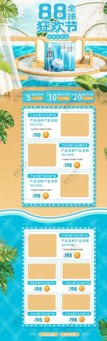 简约小清新夏日促销活动页面设计图片