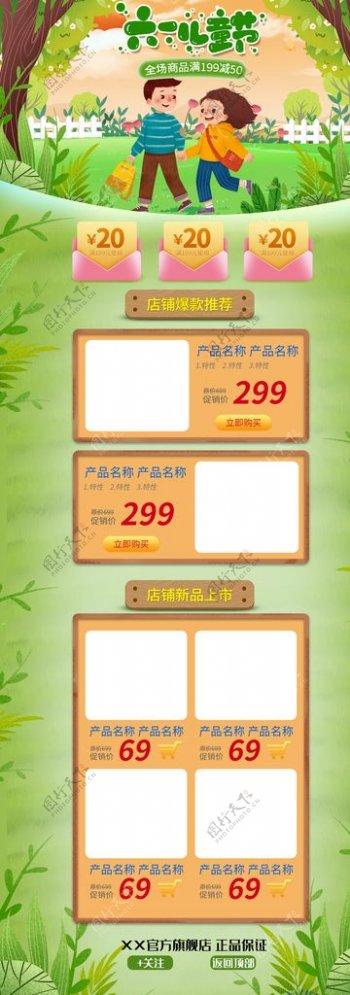 大气绿色促销活动购物节首页图片