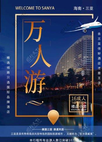 三亚高端旅游海报图片