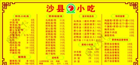 沙县小吃菜单软膜图片