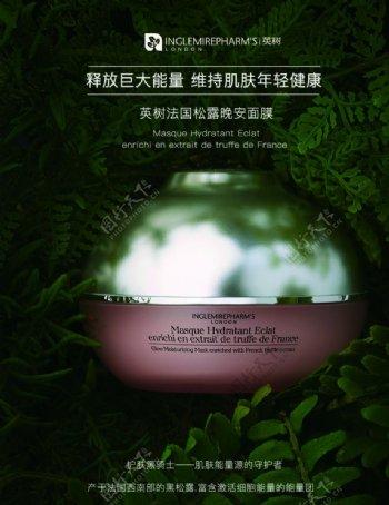 绿色化妆品海报图片