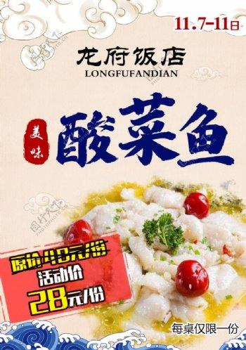 酸菜鱼菜牌图片
