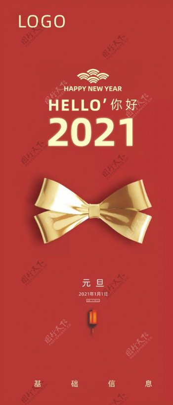 2021年元旦海报图片