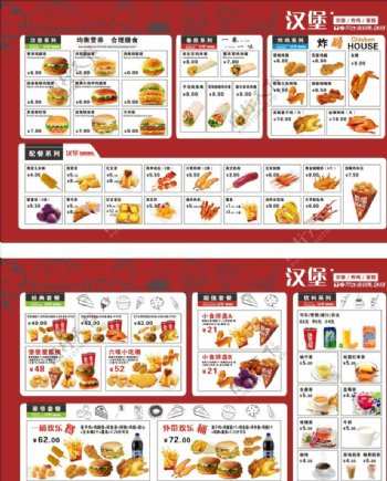 汉堡菜单图片