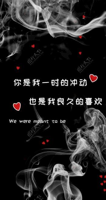 烟雾文字手机壁纸图片