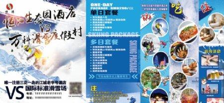 滑雪旅游冬季传单三折页图片