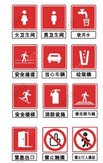 交通安全标识图片