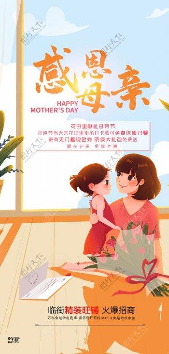 手绘感恩母亲节地产广告图片