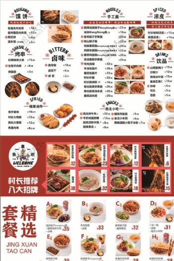 美食菜单菜单图片
