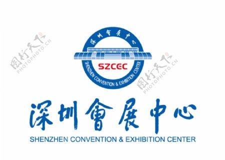 深圳会展中心标志LOGO图片