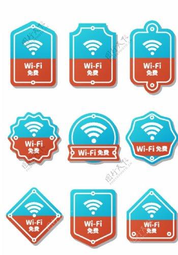 vi导视免费wifi信号图标图片