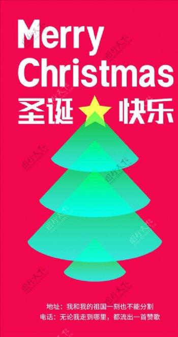 圣诞节日快乐简约手绘插画海报图片